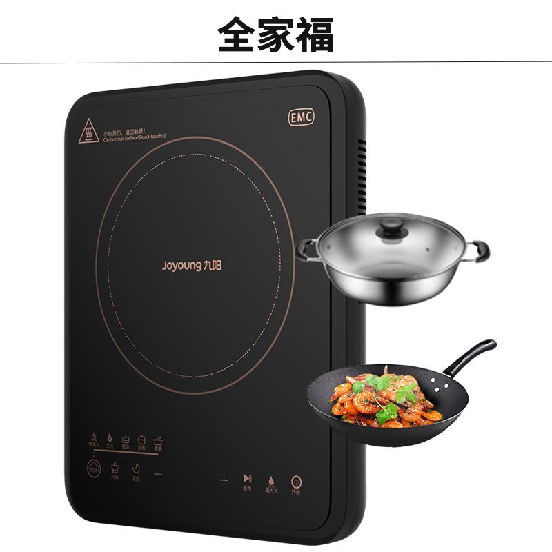 九阳C21-SK830-A1家用火锅套装电磁炉(套)