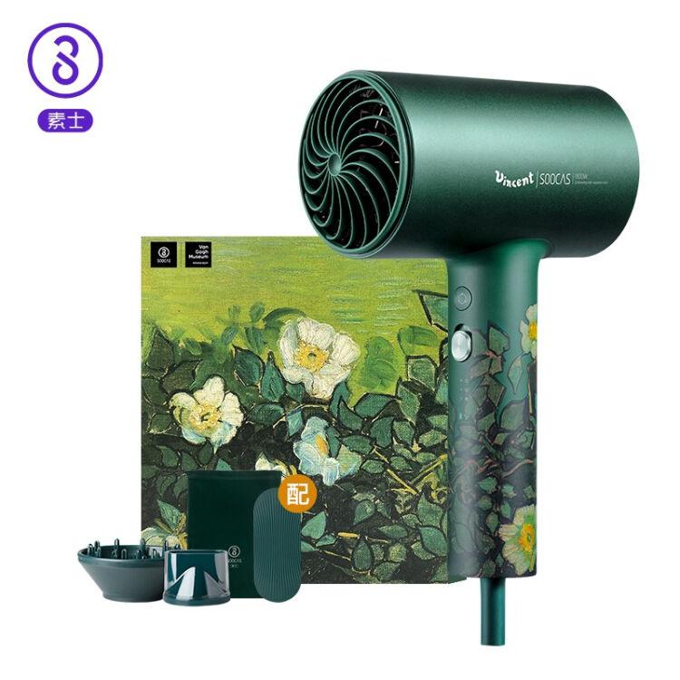 素士H5小米生态企业电吹风礼盒款梵高绿升级版(个)