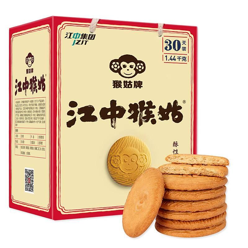猴姑 酥性饼干 1440g/盒(60包) 30天装 (单位:盒)