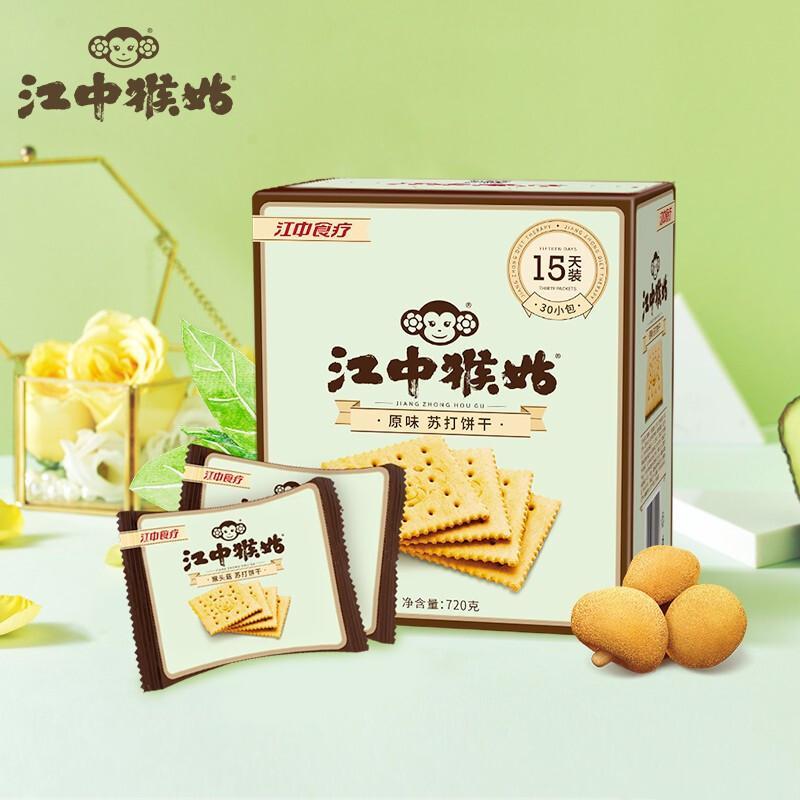 江中猴姑 苏打饼干(15天装) 720克/盒 (30袋) (单位:盒)