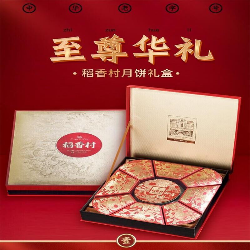 稻香村至尊华礼860g月饼礼盒(盒)
