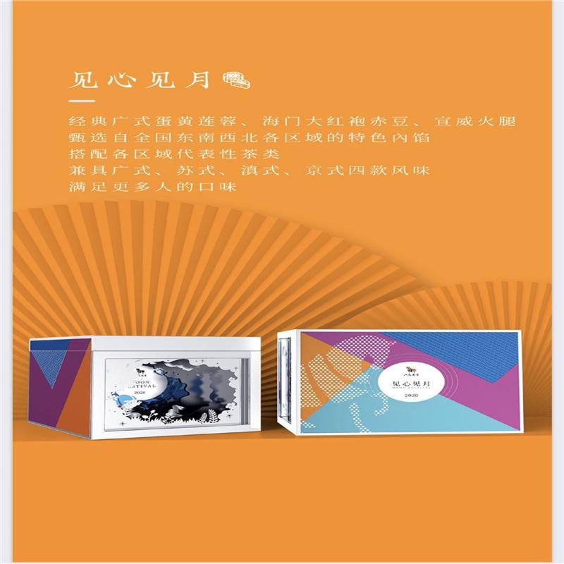 八马茶业S1029见心见月茶月饼840克/16块(盒)