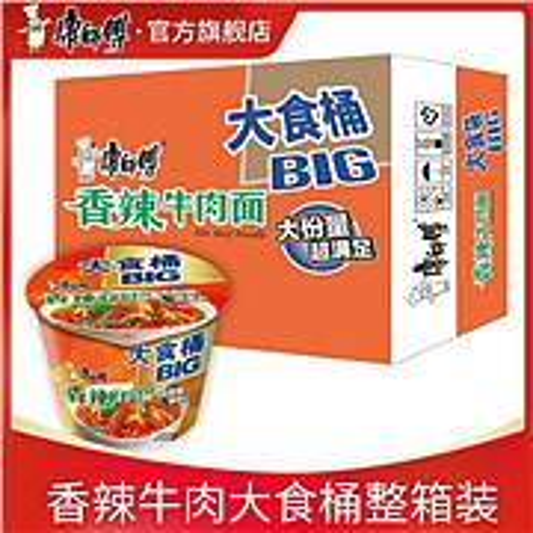 康师傅大食桶香辣牛肉桶面*12桶(单位:箱)