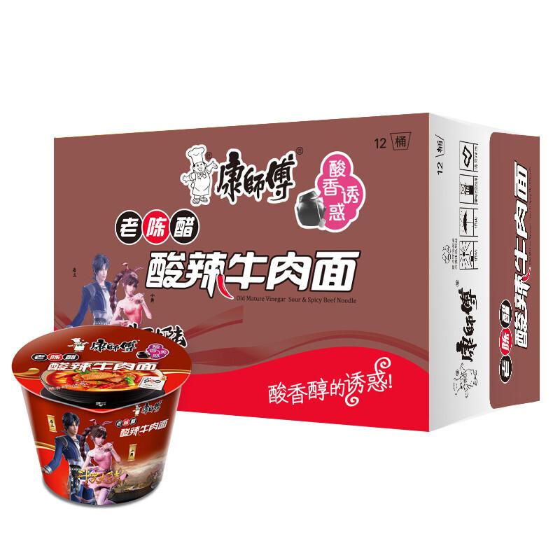 康师傅 经典系列老陈醋酸辣牛肉桶面 122g*12桶/箱 (单位:箱)