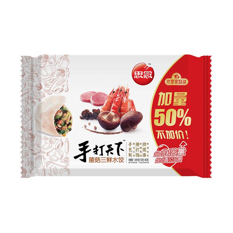 思念手打天下菌菇三鲜水饺720g/袋 (单位:袋)