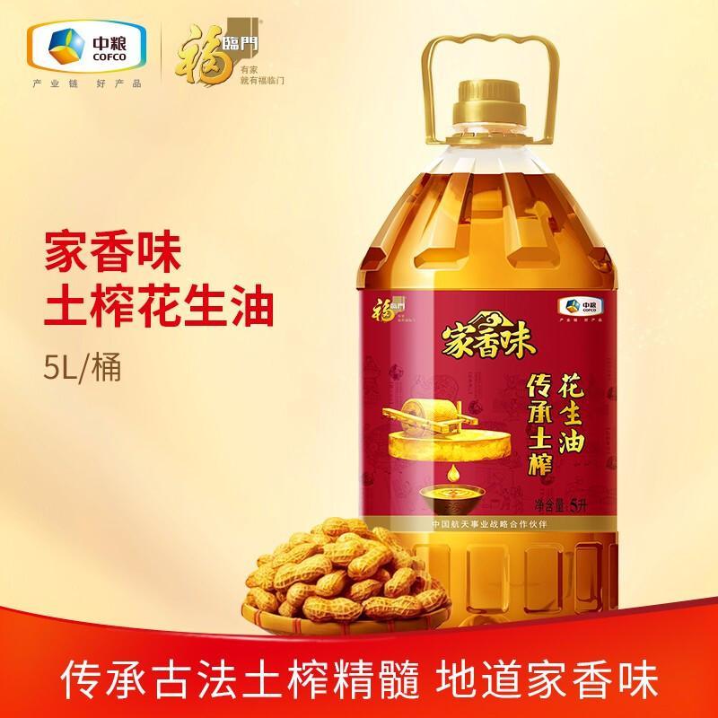 福临门土榨花生油5升(桶)