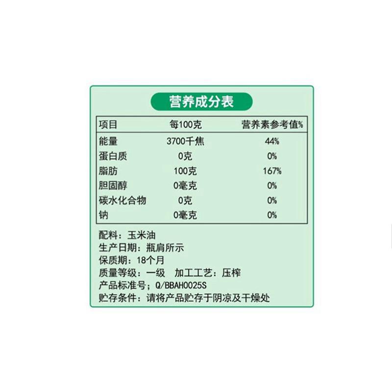 香满园玉米油(非转基因.压榨)1.8L(瓶)