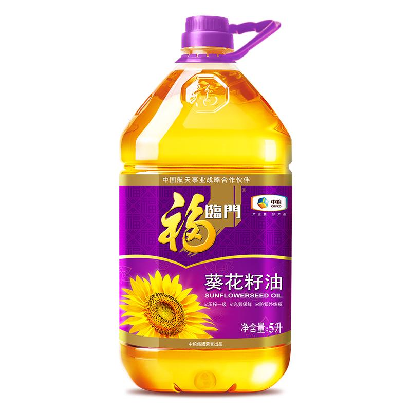 福临门非转基因压榨葵花籽油5L(单位:桶)