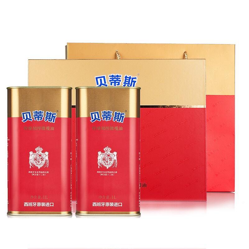 贝蒂斯 特级初榨橄榄油礼盒 1000ML*2瓶/盒 (单位:盒)