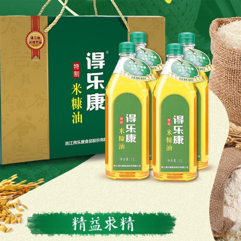 得乐康米糠油特制稻米油礼盒1L*4(盒)