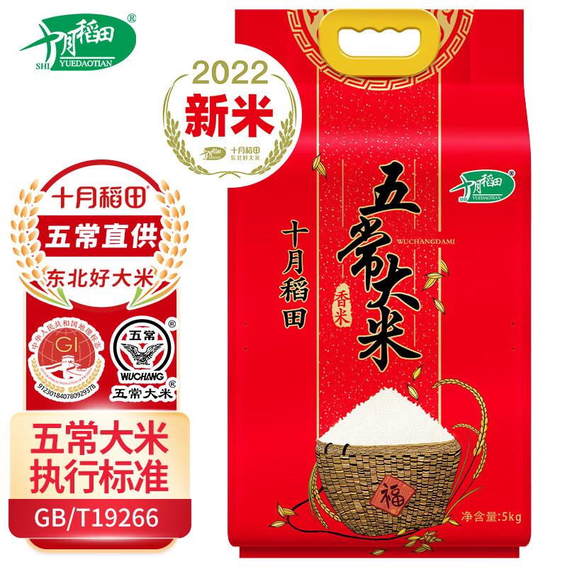 十月稻田五常大米香米 5kg(袋)
