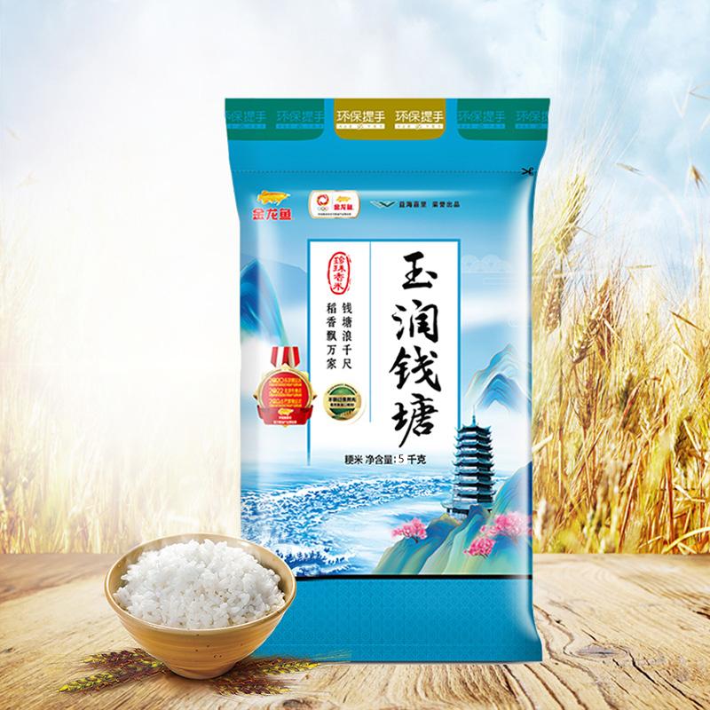 金龙鱼玉润钱塘粳米5kg(袋)