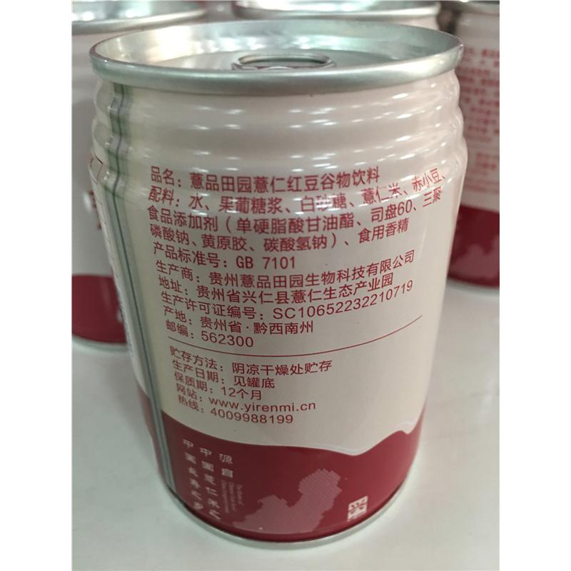 国产 扶贫产品薏仁红豆饮料 240ml/罐 (单位:罐) 100元包邮