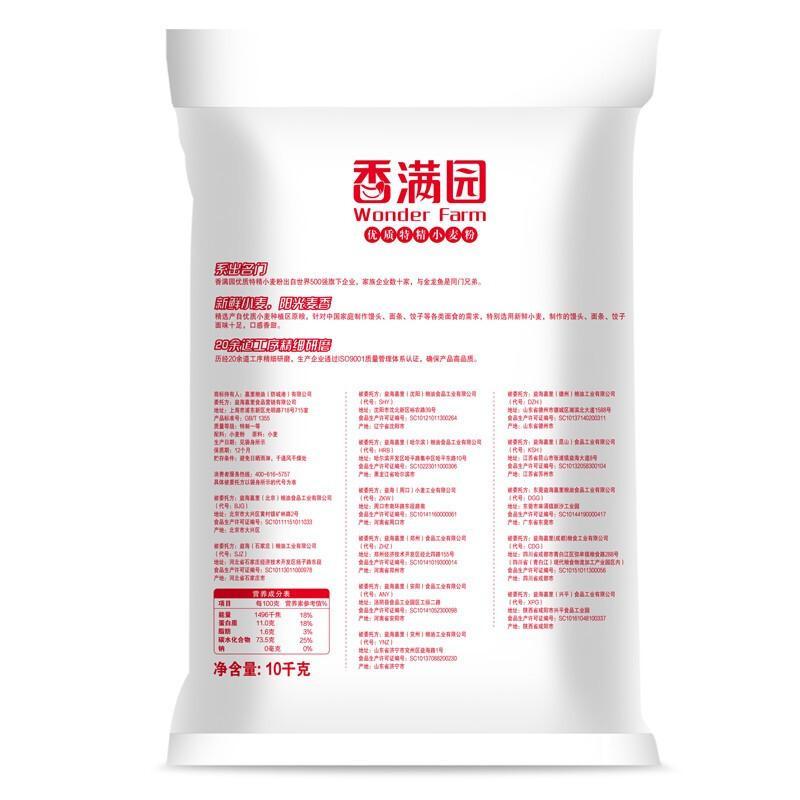 金龙鱼香满园优质特精小麦粉10kg(袋)