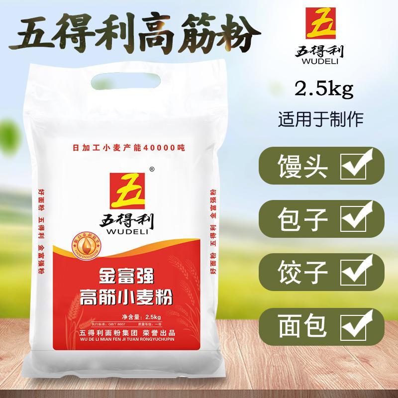 五得利面粉金富强高筋小麦粉2.5KG(袋)