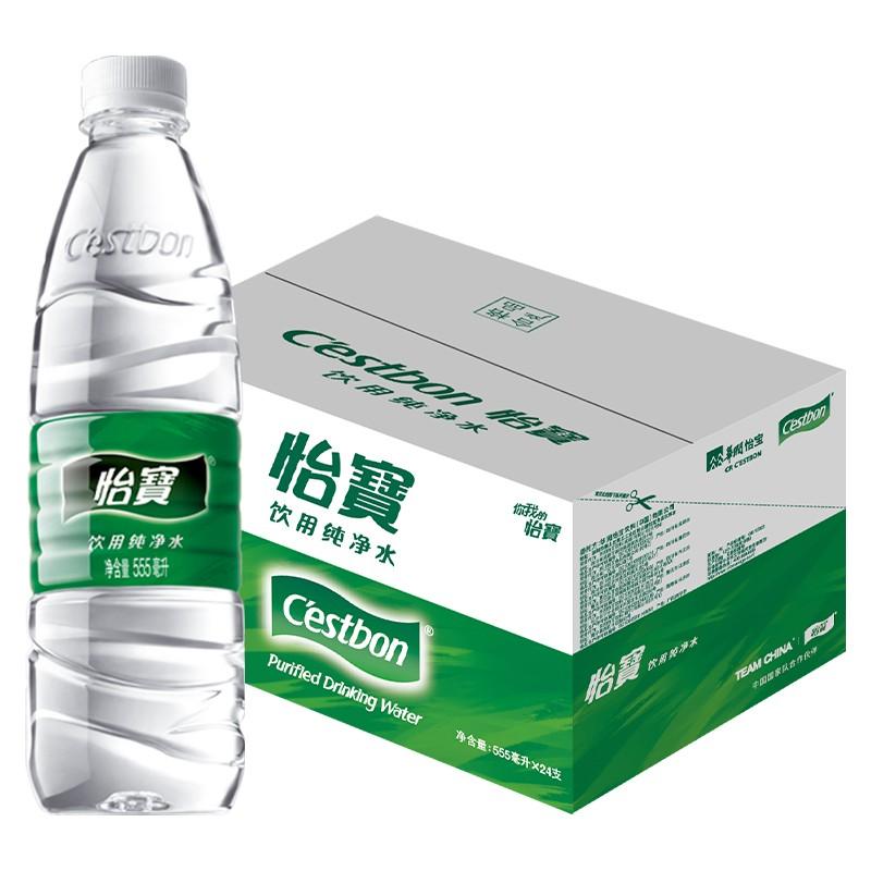 怡宝 纯净水 饮用水 555ML*24瓶/箱 (单位:箱)