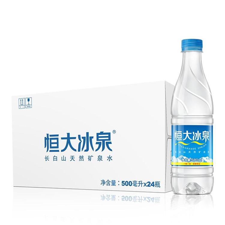 恒大 冰泉 500ml*24瓶/箱 (单位:箱)