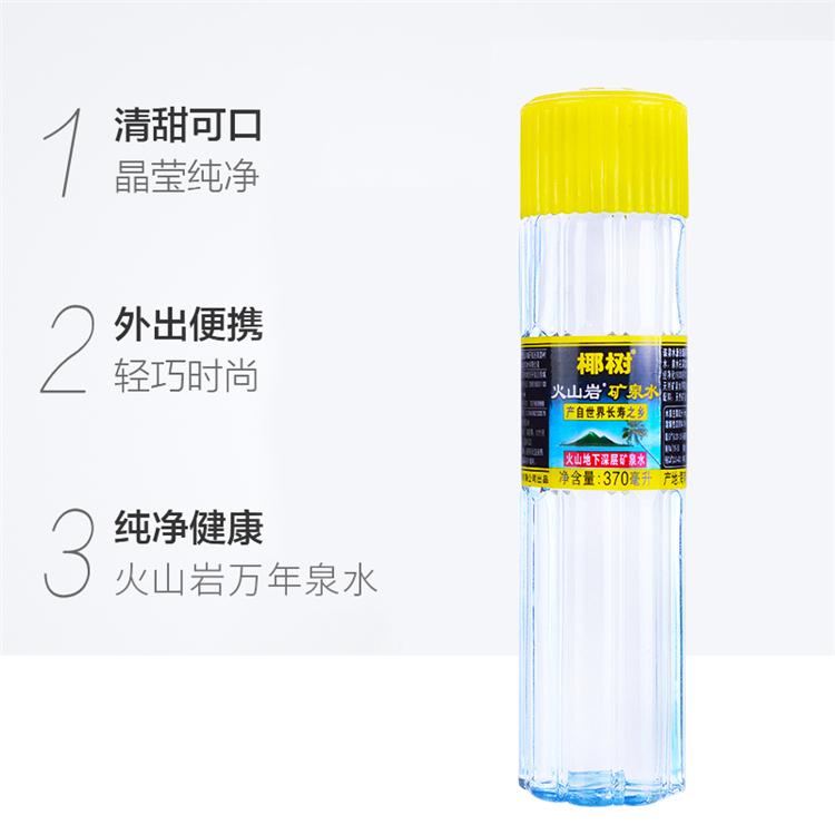 椰树 火山岩矿泉水370ml*24瓶/箱(单位:箱)