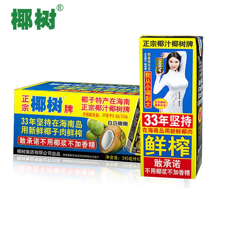 椰树椰子汁 椰奶椰汁 245ml*24瓶/箱 (单位:箱)