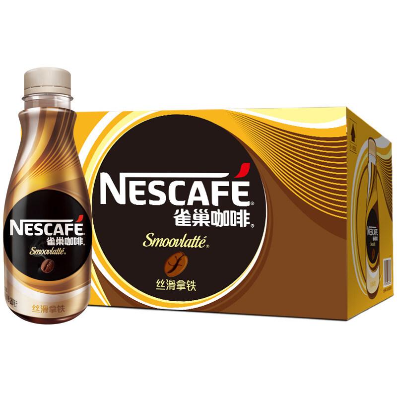 雀巢 丝滑拿铁 咖啡 268ml*15瓶/箱 (单位:箱)