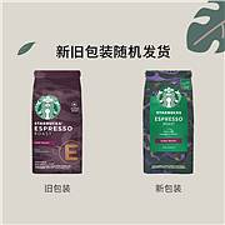 星巴克(Starbucks) 浓缩烘焙 阿拉比卡进口咖啡豆 200g(袋)