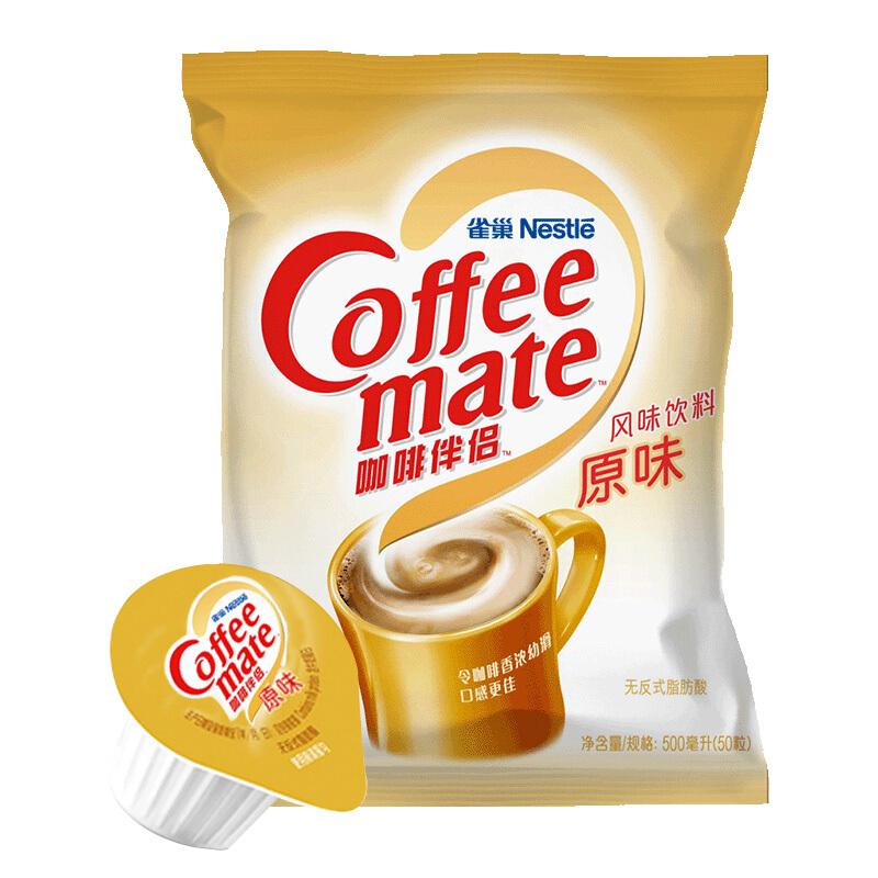 雀巢 Nestle 咖啡伴侣10ml/粒 50粒/包 6包/箱(箱)