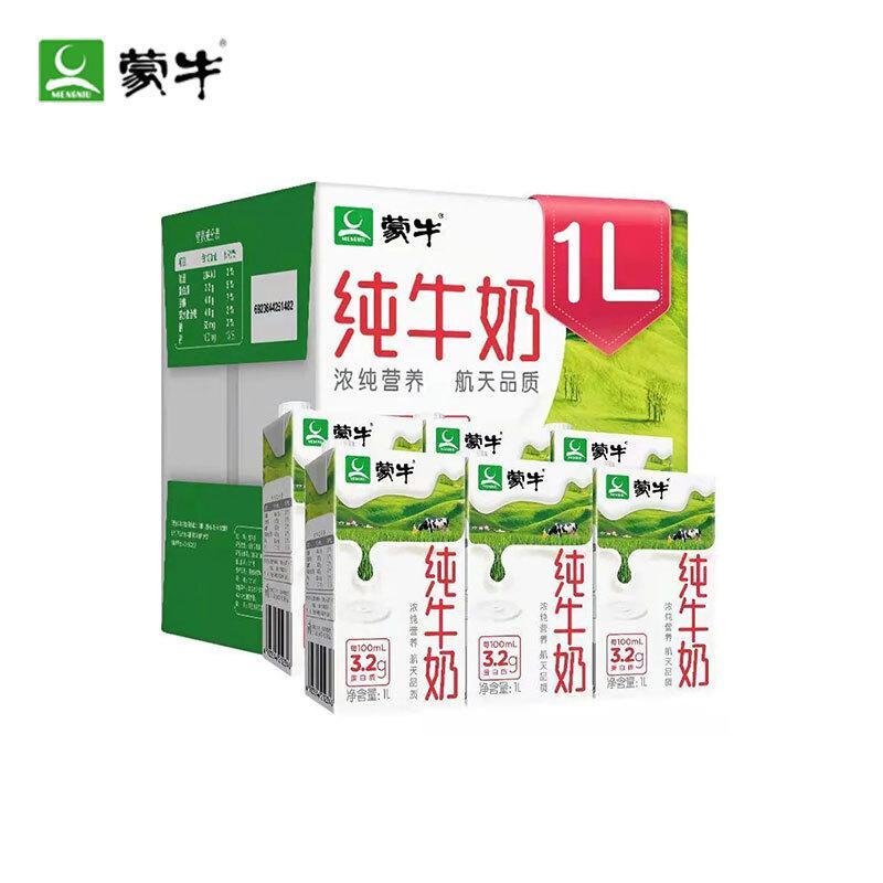 蒙牛 纯牛奶利乐包 1L*6盒/箱 (单位:箱)