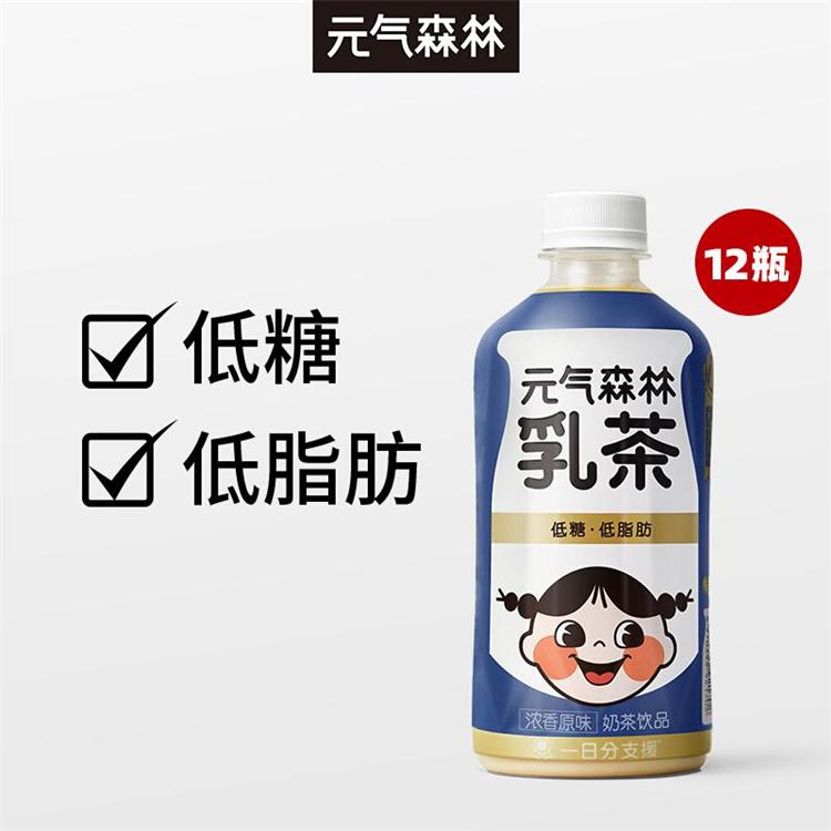 元気森林 浓香原味 奶茶饮品450ml(单位:瓶)12瓶/箱 整箱起送