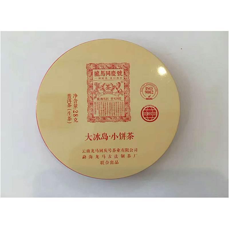 龙马同庆号大冰岛小兵茶普洱茶(生茶)28g (单位:饼)