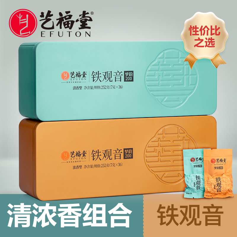 艺福堂茶叶铁观音2020新茶乌龙茶清香型浓香型组合茶叶散装礼盒装