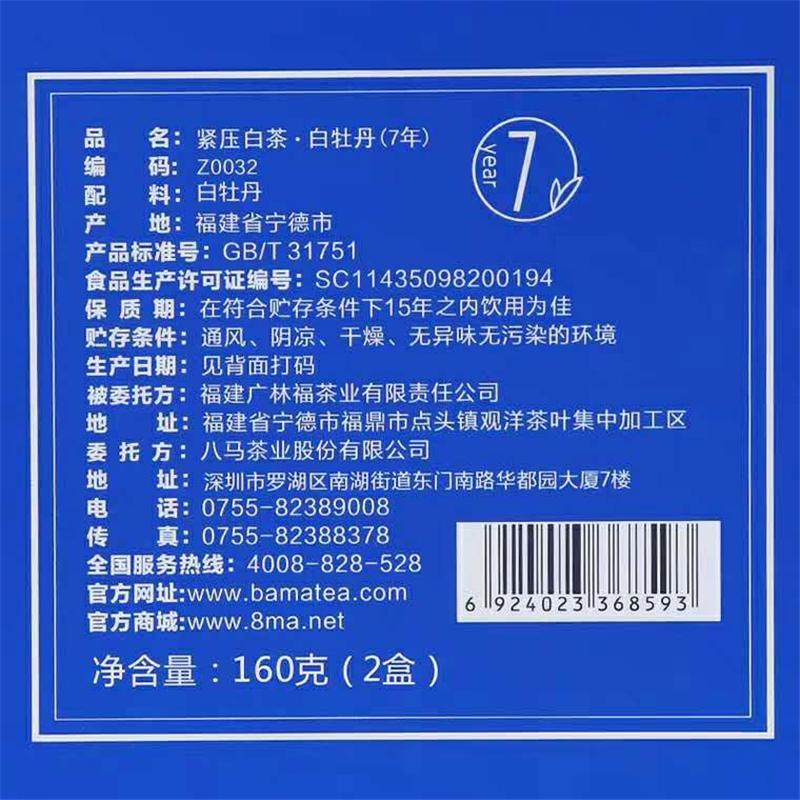 八马茶业Z0032老白茶紫金白兰7年(白牡丹)160g/盒(盒)