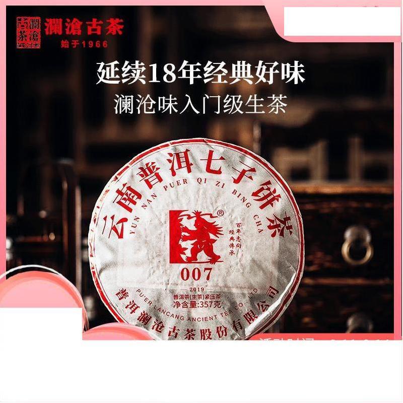 澜沧古茶2020年八一金瓜(带礼盒)(盒)