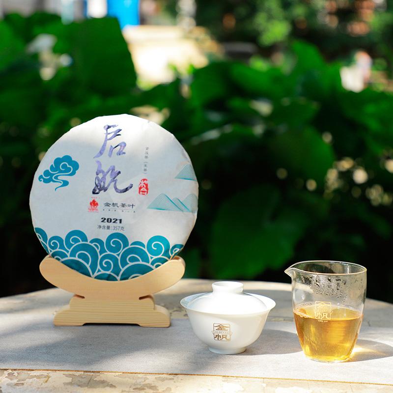金帆牌357g普洱生茶茶饼(单位:饼)