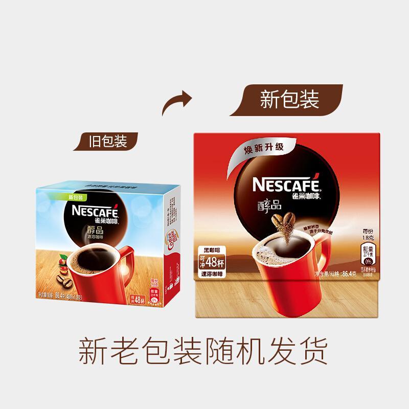 雀巢 醇品速溶86.4克咖啡/盒 1.8克*48条/盒(单位:盒)
