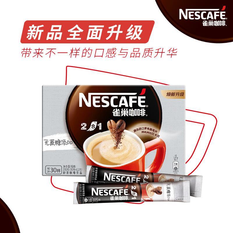 雀巢 330克无蔗糖2合1咖啡11克*30条/盒(单位:盒)