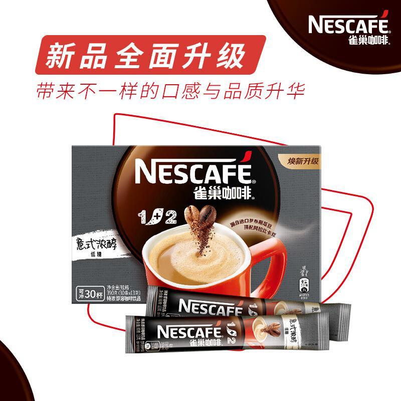 雀巢 390克1+2特浓咖啡13克*30条/盒(单位:盒)