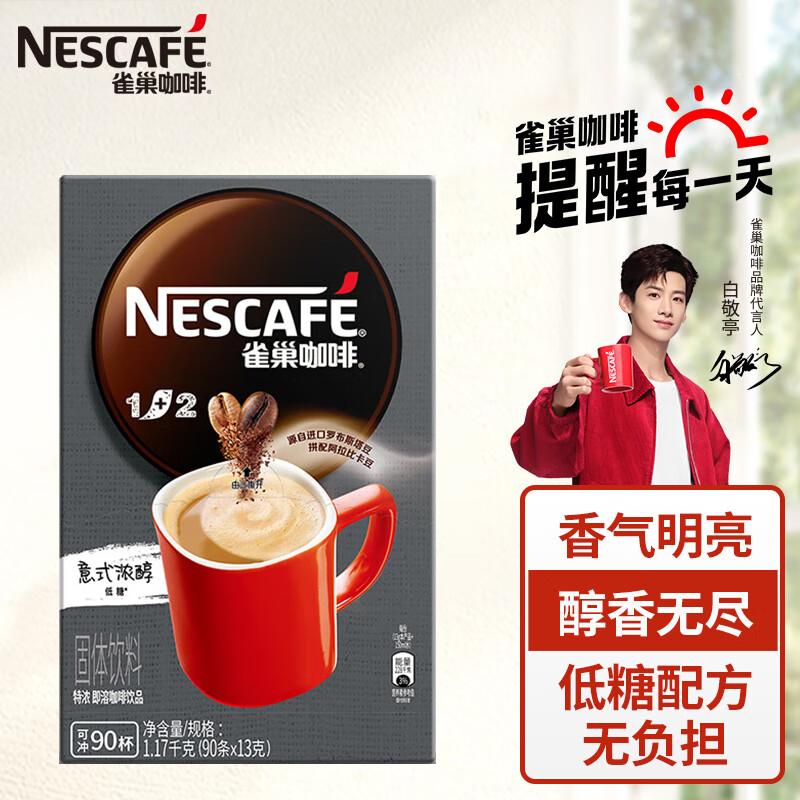 雀巢 1170克1+2特浓咖啡13克*90条/盒(单位:盒)