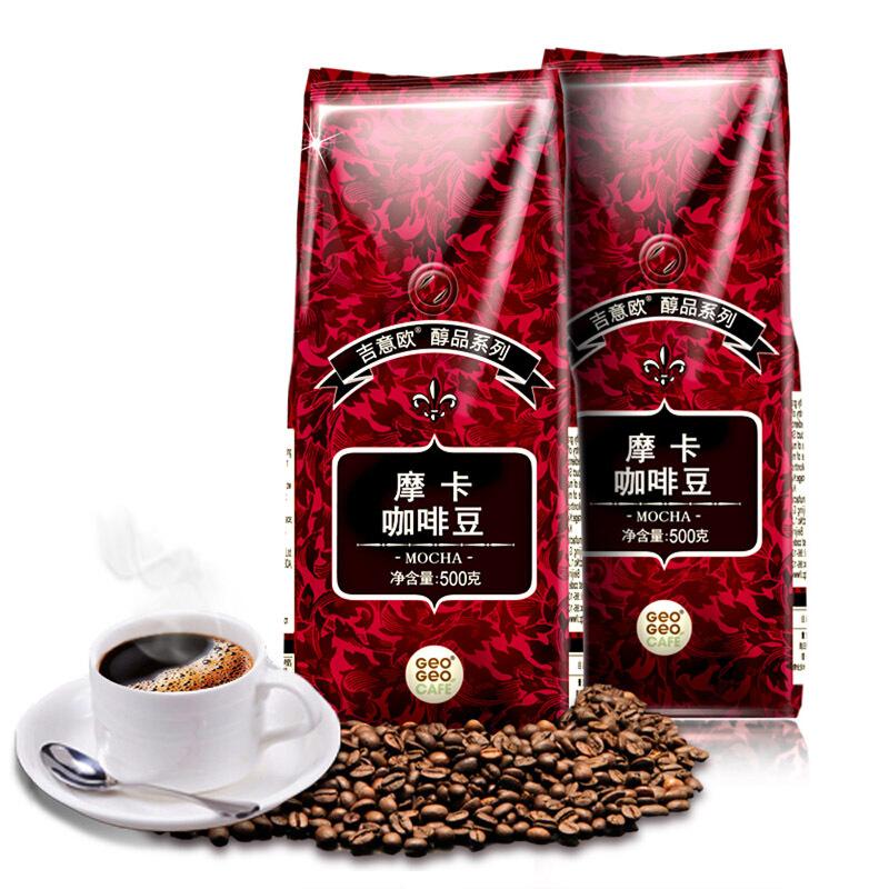 吉意欧 摩卡 咖啡豆 500g (单位:包)25包起订