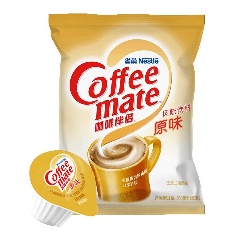 雀巢原味袋装咖啡伴侣奶油球10ml*50粒(单位:袋)