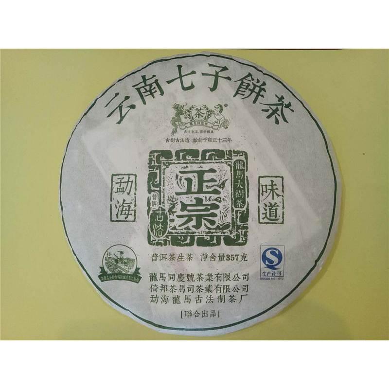 龙马同庆号云南七子饼茶普洱茶(生茶)357g (单位:饼)