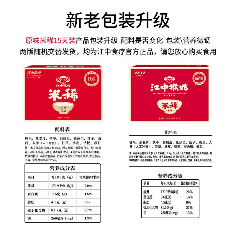 江中猴姑早餐米稀(米糊)(15天装) 450克/盒(15包)(盒)