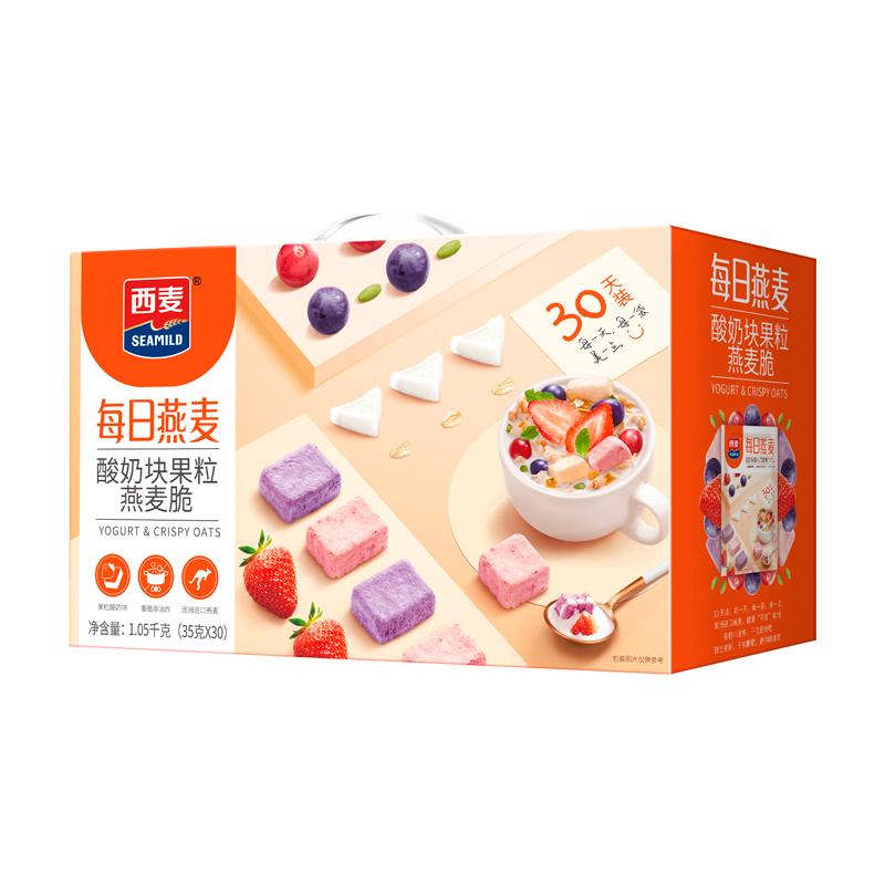 西麦每日燕麦-酸奶块果粒燕麦脆1050g(单位:盒)