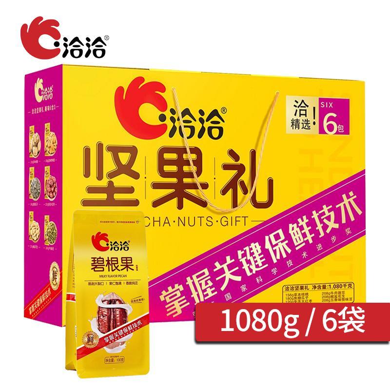 洽坚果礼-精选1080g /6袋 (单位:盒)