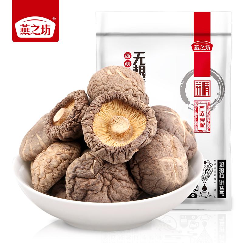 燕之坊 西峡伏牛山 无根香菇 150g/袋 (单位:袋)