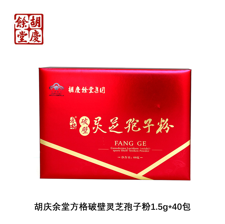 胡庆余堂方格破壁灵芝孢子粉1.5g*40包买三盒送1.5g*16包一盒(盒)