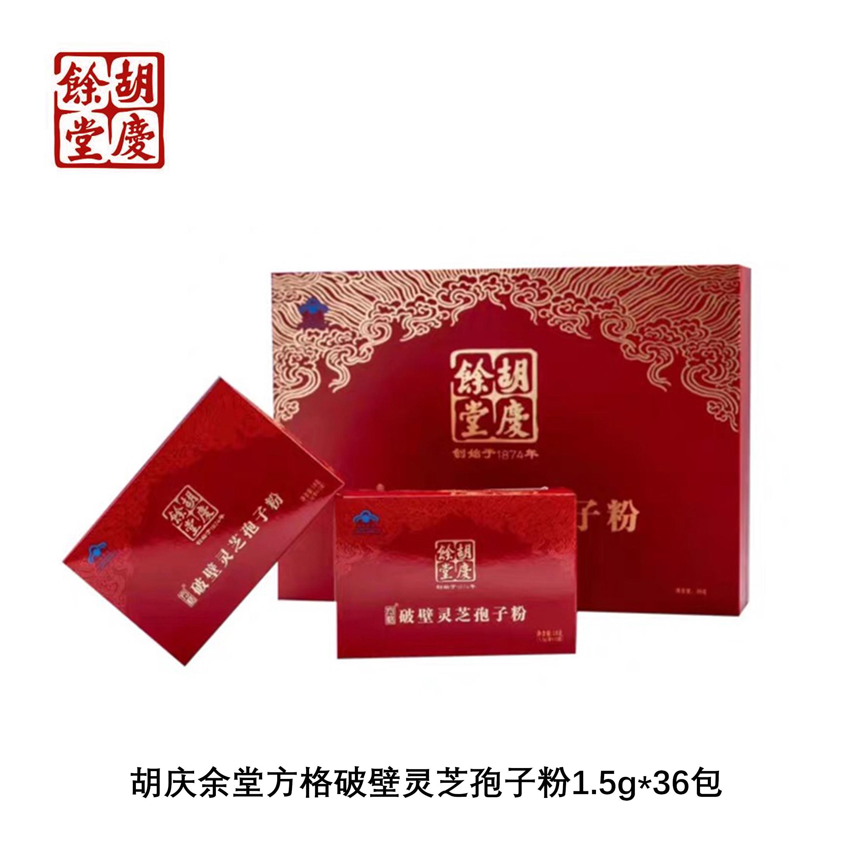 胡庆余堂方格破壁灵芝孢子粉1.5g*36包买四盒送1.5g*16包一盒(盒)