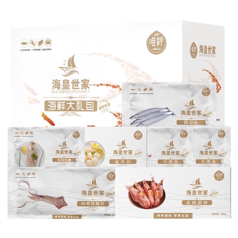 唯粹498型海皇世家甄选海鲜礼盒C(本)