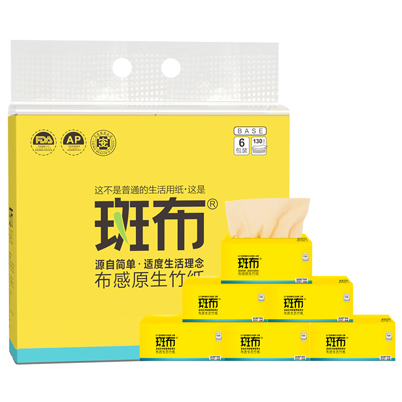 斑布 DBCR130D6本色抽纸 竹纤维无漂白 3层130抽/包 6包装(单位:提)