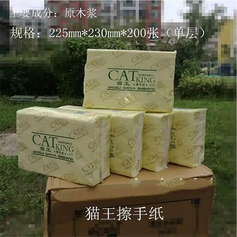 猫王 225*230mm200张/包 猫王原生木浆擦手纸(计价单位:包)