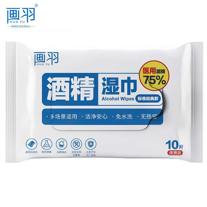画羽75%酒精湿巾家用消毒湿巾消毒棉片纸巾10片(包)